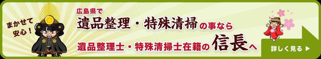 まかせて安心! 広島県で遺品整理の事なら遺品整理士在籍の信長へ 詳しく見る