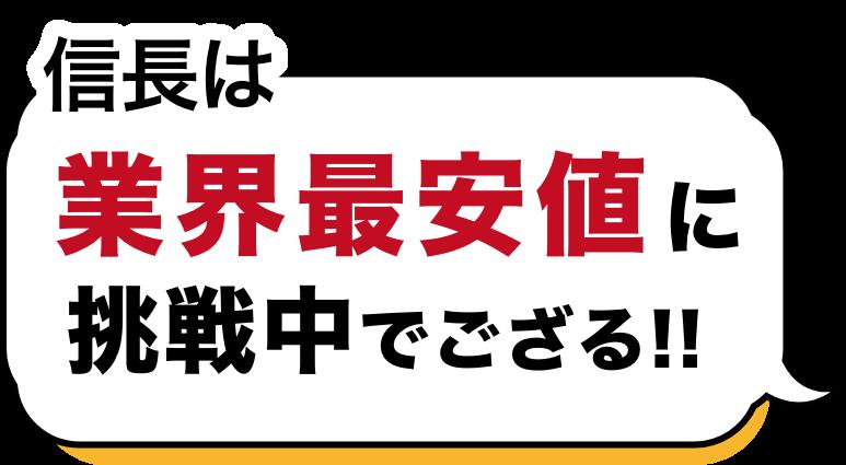信長は業界最安値に挑戦中でござる!!