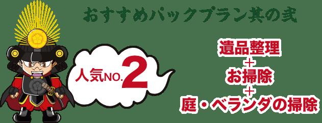 おすすめパックプラン其の弐 遺品整理+お掃除+庭・ベランダの掃除 人気NO.2